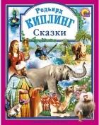 Редьярд Джозеф Киплинг - Киплинг Сказки (сборник)
