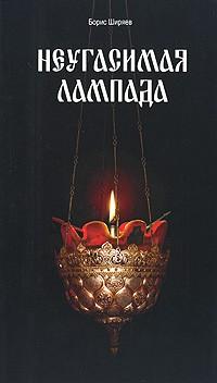Ширяев Б. - Неугасимая лампада