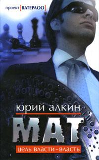 Юрий Алкин - Мат