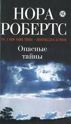 Робертс Н. — Опасные тайны