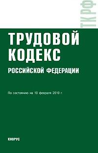 Т. Дегтярева - Трудовой кодекс РФ (на 10. 02. 10)