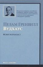 Пелем Г. Вудхаус - Псмит-журналист