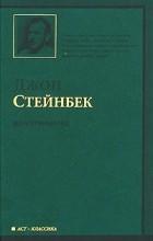 Джон Стейнбек - Консервный Ряд