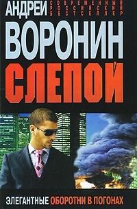Андрей Воронин - Слепой. Элегантные оборотни в погонах