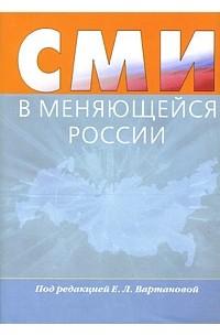 Под редакцией Е. Л. Вартановой - СМИ в меняющейся России