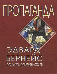 Эдвард Луис Бернейс - Пропаганда