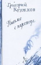 Кружков Григорий - Письмо с парохода