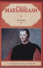 Никколо Макьявелли - Государь. Рассуждения о первой декаде Тита Ливия (сборник)