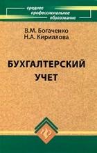 Лучшие книги по бухгалтерии сколько стоит регистрация ооо в москве под ключ