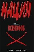 Лев Пучков - Ксенофоб