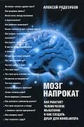 Алексей Редозубов - Мозг напрокат. Как работает человеческое мышление и как создать душу для компьютера