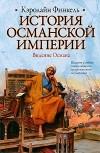 Кэролайн Финкель — История Османской империи: Видение Османа