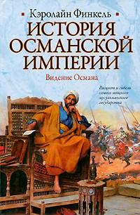 Кэролайн Финкель - История Османской империи: Видение Османа