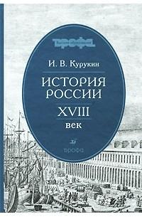 - История России.  XVIII век