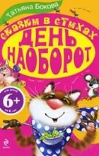 Татьяна Бокова - 6+ День наоборот. Сказки в стихах (сборник)