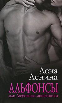 Ленина Л.А. - Альфонсы, или Любовные мошенники (сборник)