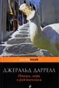 Джеральд Даррелл - Птицы, звери и родственники