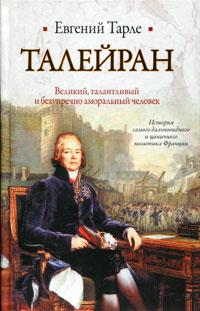 Евгений Тарле - Талейран