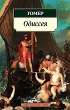Гомер  - Одиссея