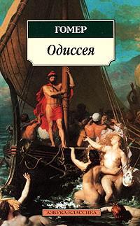 Одиссей знакомства 31 весы пикантные знакомства в полтаве для интима