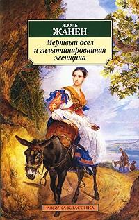 Жюль Жанен - Мертвый осел и гильотинированная женщина
