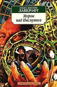 Говард Лавкрафт - Морок над Инсмутом