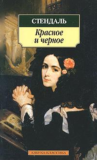 Обложка книги красное и черное краткое содержание