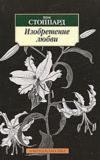 Том Стоппард - Изобретение любви (сборник)