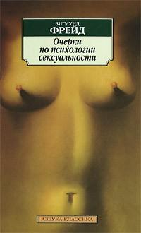 Очерки по психологии сексуальности содержание