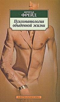 Фрейд З. - Психопатология обыденной жизни (н/о**)