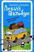 Марианна Гончарова - Левый автобус. Книга веселых рассказов