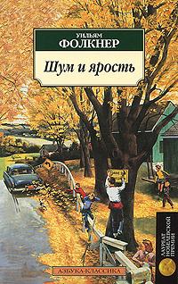 https://j.livelib.ru/boocover/1000437236/o/810c/Uilyam_Folkner__Shum_i_yarost.jpeg