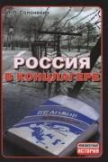 Солоневич. И. Л. - Россия в концлагере