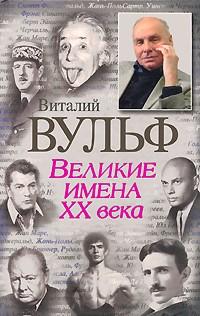 - Великие имена XX века