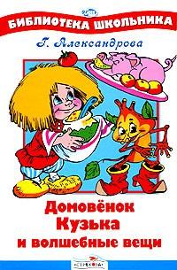 Александрова Г. - Домовенок Кузька и волшебные вещи