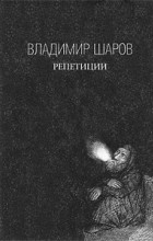 Владимир Шаров - Репетиции