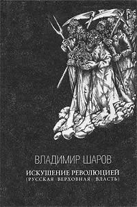 Владимир Шаров - Искушение революцией (русская верховная власть)