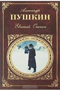 Александр Пушкин - Евгений Онегин. Поэмы. Драмы. Сказки
