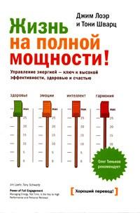 - Жизнь на полной мощности. Управление энергией - ключ к высокой эффективности, здоровью и счастью