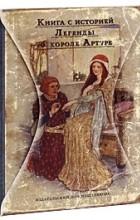 без автора - Легенды о Короле Артуре