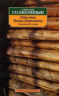 Александр Солженицын - Один день Ивана Денисовича. Рассказы (сборник)