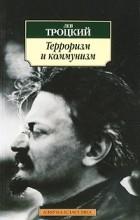 Троцкий Л. - Терроризм и коммунизм