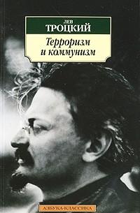 Лев Троцкий - Терроризм и коммунизм