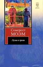 Сомерсет Моэм — Луна и грош