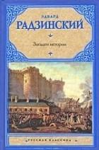 Эдвард Радзинский - Загадки истории