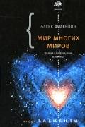 Алекс Виленкин - Мир многих миров. Физики в поисках параллельных вселенных