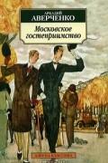 Аркадий Аверченко - Московское гостеприимство