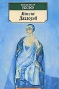 Вирджиния Вулф - Миссис Дэллоуэй