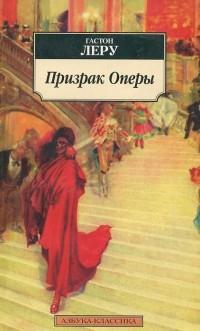 Гастон Леру - Призрак Оперы