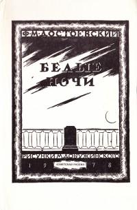 Фёдор Достоевский - Белые ночи. Сентиментальный роман. (Из воспоминаний мечтателя).